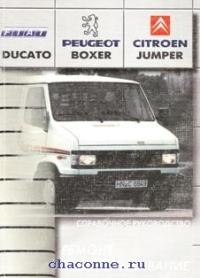 Руководство Fiat Ducato,Peugeot Boxer,Citroen c 82-96 г